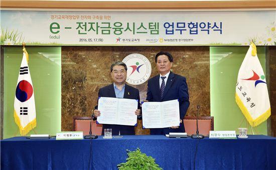 이재정 경기도교육감(왼쪽)이 최광수 NH농협은행 경기영업본부장과 'e(edu)-전자금융시스템' 도입을 위한 협약을 체결한 뒤 기념촬영을 하고 있다.