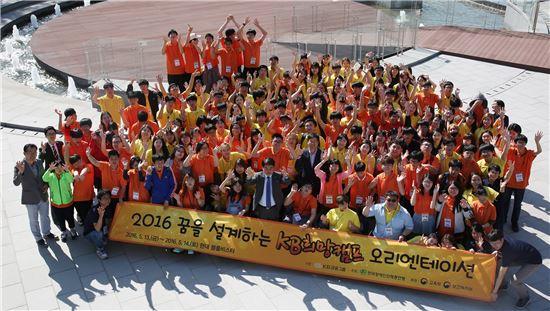 ▲지난 13~14일 경기도 양평에 위치한 현대 블룸비스타에서 열린 'KB희망캠프'에 참석한 청소년들이 기념 촬영을 하고 있다.