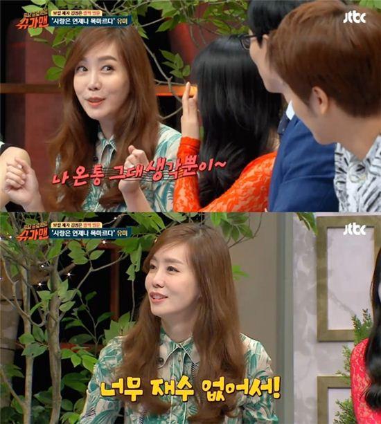 '슈가맨' 김정은. 사진=JTBC 방송화면 캡처.