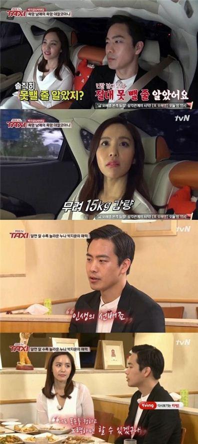 사진=tvN 토크프로그램 '택시' 방송화면 캡처