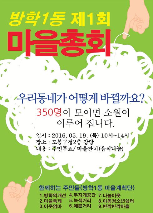 방학1동 마을총회 포스터