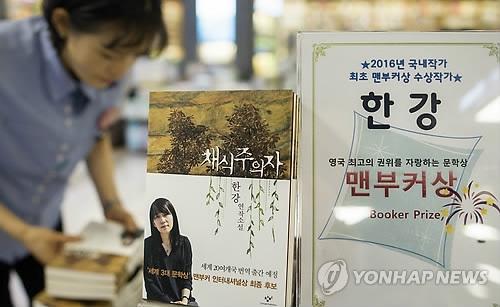 한강 '채식주의자'/사진=연합뉴스
