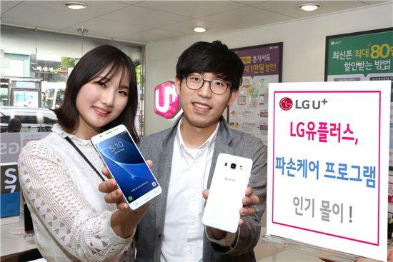 LG 유플러스 '파손케어' 프로그램