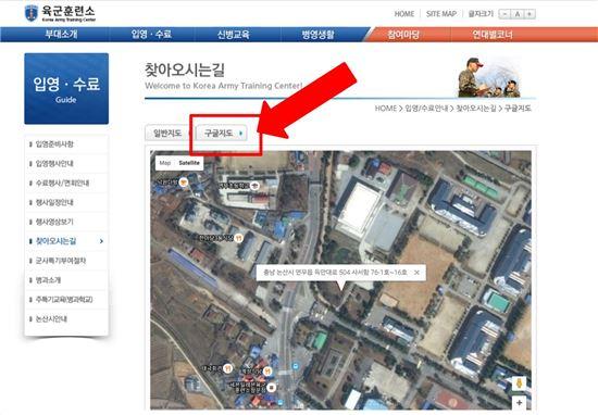 육군훈련소 홈페이지 캡처
