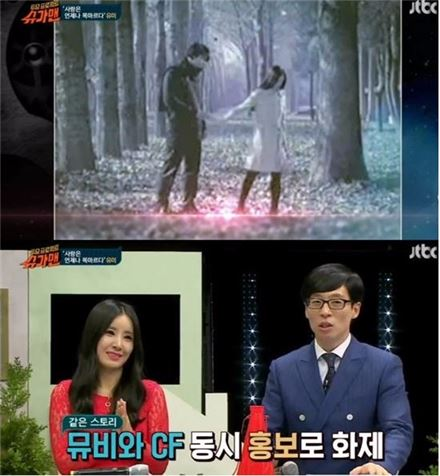 '슈가맨' 유미. 사진=JTBC 방송화면 캡처