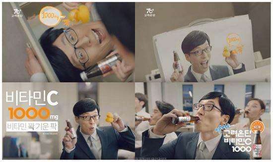 고려은단 '마시는 고려은단 비타민C1000' 광고