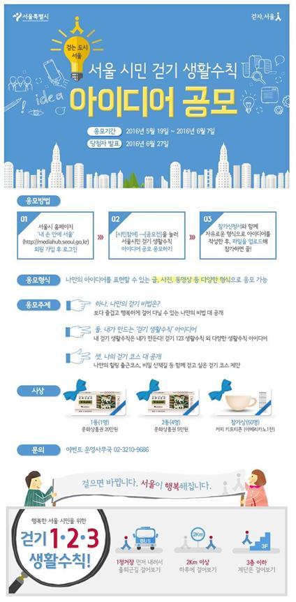 '걷기 생활 수칙' 시민아이디어 공모전 포스터