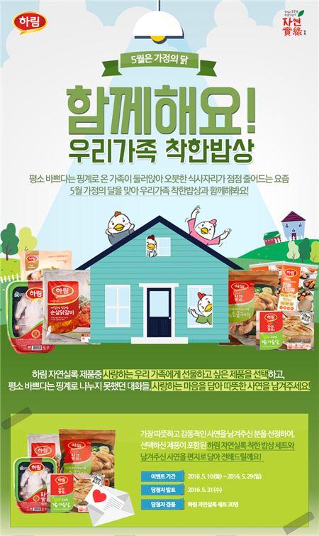 하림, '함께해요! 우리가족 착한밥상' 이벤트 개최