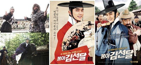 영화 '봉이 김선달' 스틸컷, 영화 포스터