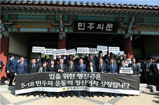 광주광역시의회 조영표 의장과 의원들은 18일 오전 9시 국립5·18민주묘지 민주의 문 앞에서 제36주년 5·18민주화운동 기념식에 불참한 채 침묵시위를 벌이고 있다.