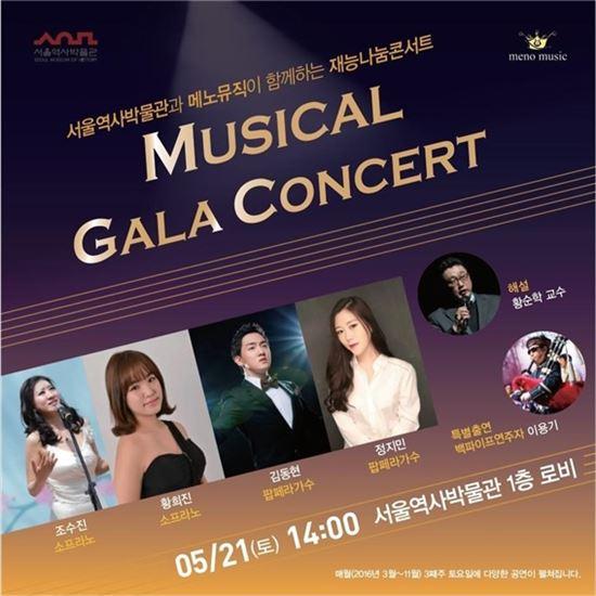 서울역사박물관 '뮤지컬 갈라 콘서트' 포스터(제공=서울시)