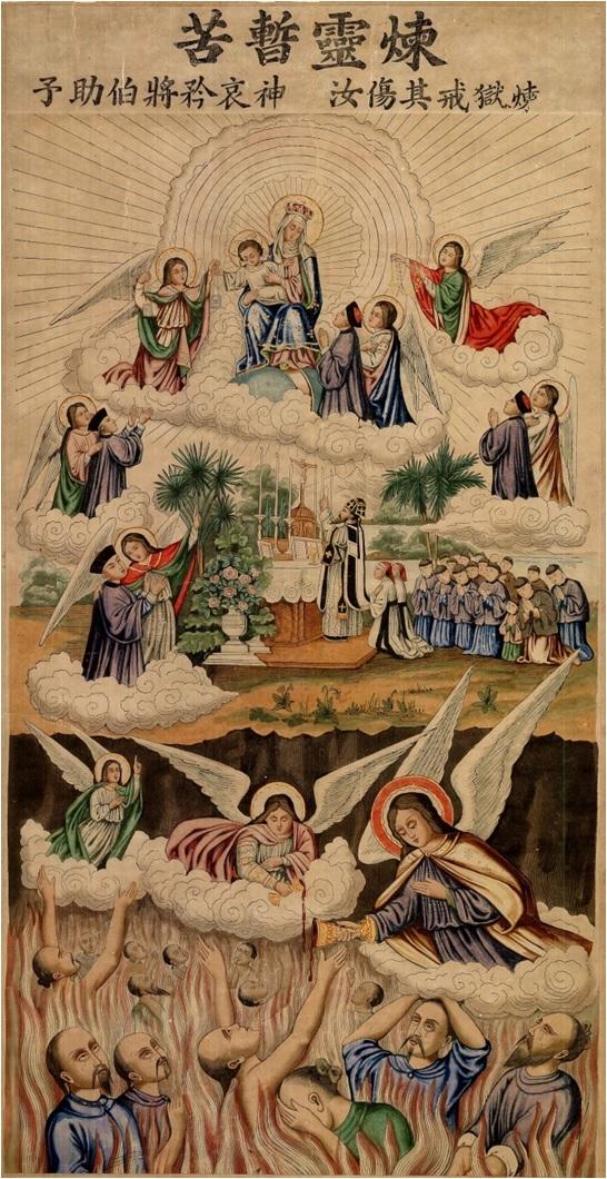 중국 기독교 년화(연옥도)