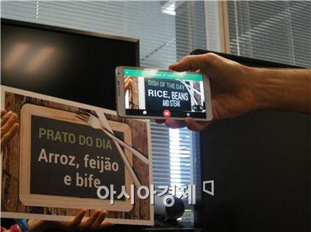 구글 번역 '워드렌즈'는 29개 언어를 지원한다.
