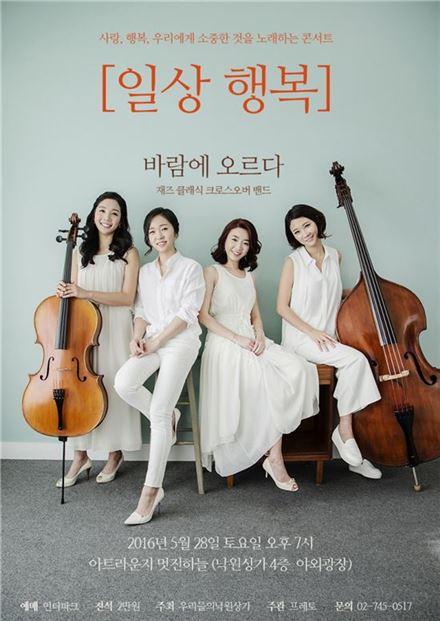 '연애시대' 주제가와 재즈+클래식이 만난다…
