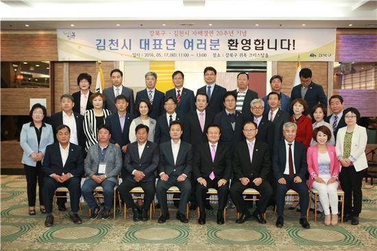 박겸수 강북구청장과 박보생 김천시장 등 기념 촬영