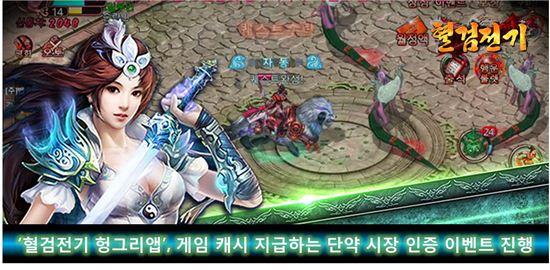 '혈검전기 헝그리앱', 게임 캐시 지급하는 단약 시장 인증 이벤트 진행
