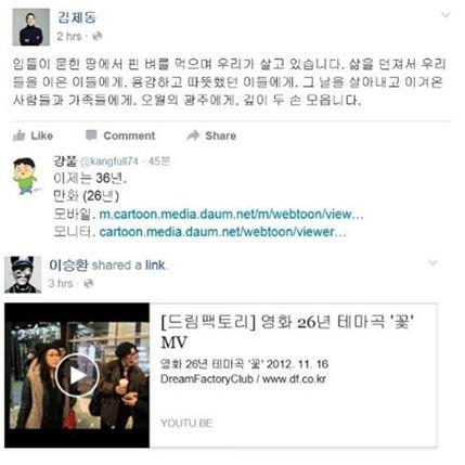 5·18 민주화운동 기리는 글 남긴 김제동, 이승환, 강풀 SNS 캡처