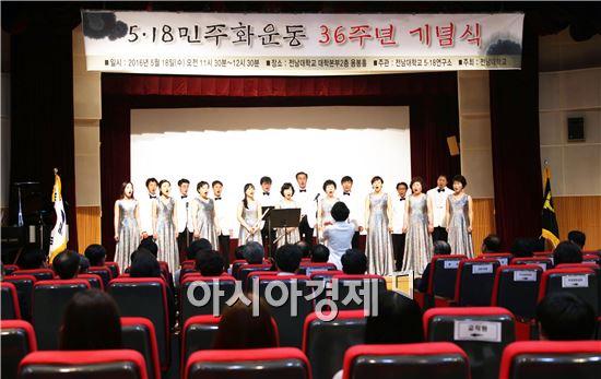 5·18민주화운동 36주년을 맞아 항쟁의 발상지인 전남대학교에서 36년 전 그날을 기리는 기념식이 열렸다.