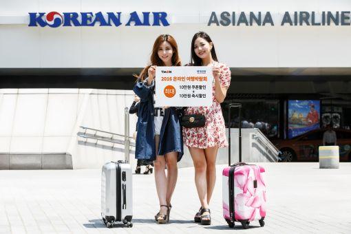 티몬, 여름휴가 위한 온라인 여행박람회 개최