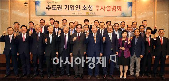 이낙연 전남지사는 19일 서울 삼정호텔에서 김경식 호남경제인협회장, 최전남 중소기업중앙회 부회장 등 수도권 기업인 40여명을 초청, 전남의 변화된 투자여건과 SOC, 인센티브를 소개하는 투자설명회를 가졌다.