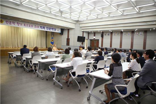 경기도의회 인문학당 강의에 참석한 도의원과 공무원들이 강연을 경청하고 있다.