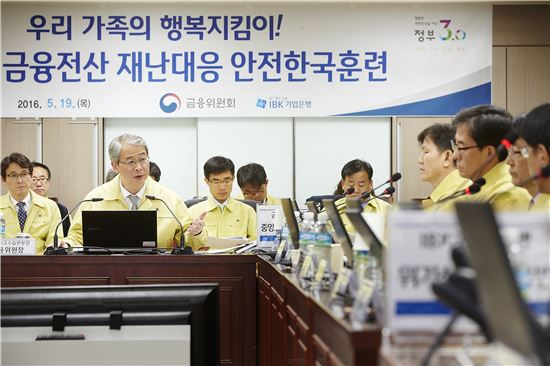 임종룡 금융위원장(왼쪽 두번째)이 19일 서울 중구 기업은행 본점에서 금융전산 재난대응 훈련을 진행하고 있다. (사진 : 기업은행)