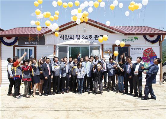 KB손보, 희망의 집 34호 완공식 개최