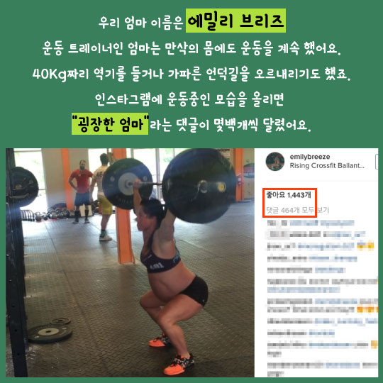 [카드뉴스]'분만 전날 윗몸운동' 그녀가 낳은 아기