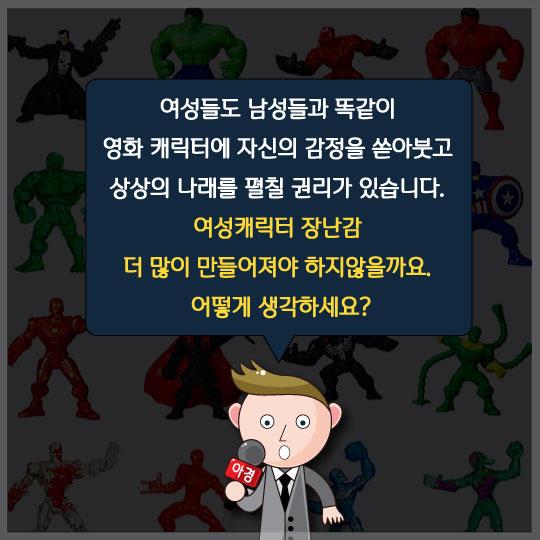 [카드뉴스] 영화 아이언맨, 돈벌려고 성별까지 바꿨다?