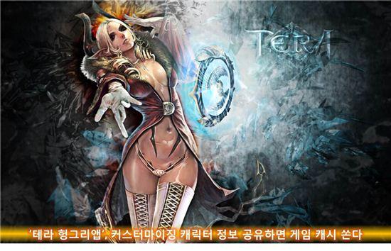 '테라 헝그리앱', 커스터마이징 캐릭터 정보 공유하면 게임 캐시 쏜다