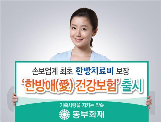 [2016 히트상품]동부화재, 한방애(愛)건강보험
