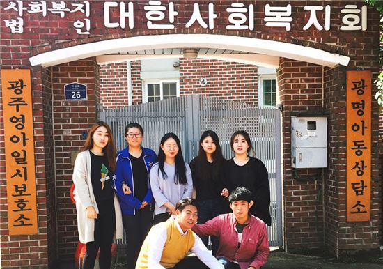 호남대 중국어학과 학생들, 광주 영아일시보호소 재능나눔 봉사
