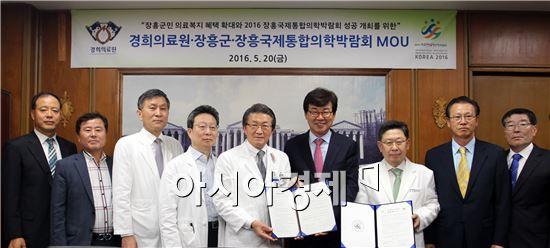장흥군(군수 김성)과 경희의료원(의료원장 임영진)이 군민 의료복지 확대를 위한 업무협약을 맺었다.