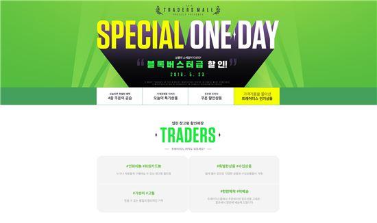 트레이더스 온라인몰, 올해 매출 63% 신장
