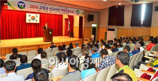고창군(군수 박우정)이 행정의 최일선에서 지역의 발전과 주민 행복증진을 위해 봉사하고 있는 이장들의 역량을 강화할 수 있도록 '신규이장 역량강화 교육'을 개최했다.