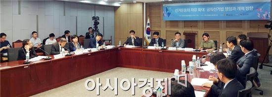 한국정치학회는 20일 국회 의원회관에서 공직선거법 개정 관련 세미나 열었다.