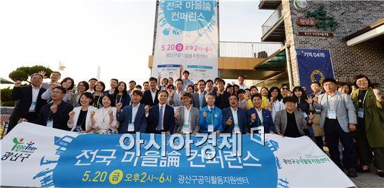 광산구 공익활동지원센터에서 지난 20일 열린 '전국 마을론 컨퍼런스'에서 1부 '궁리! 공동체 협치를 주제로 참석자들이 토론하고 기념촬영을 하고있다.