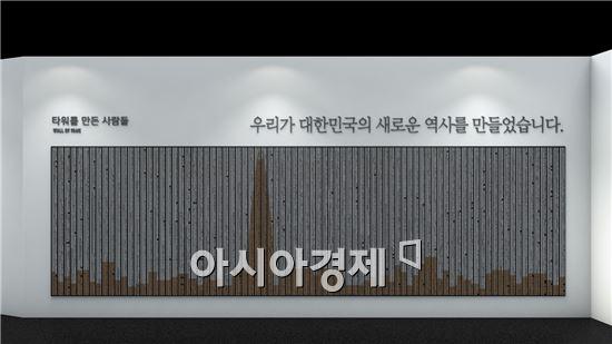 롯데월드타워, 만든 사람들 8천여명 이름 새긴다