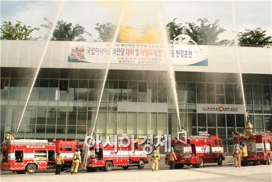 광주동부소방서(서장 김남윤)는 지난 19일 국립아시아문화전당에서 대형복합재난 발생 시 신속하고 효율적인 대응으로 인명·재산 피해를 최소화하기 위한 2016년 동구 긴급구조종합훈련을 실시했다