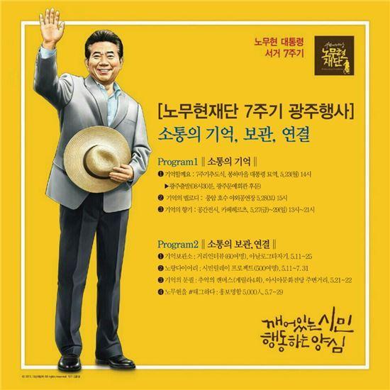 노무현 대통령 서거7주기 광주행사