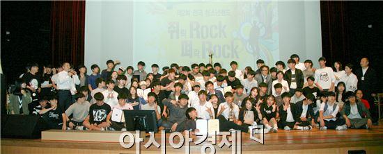제6회 세계곡성장미축제 기념 전국청소년밴드 쥐락펴락페스티벌이 지난 21일 곡성문화센터에서 성공적으로 개최됐다.