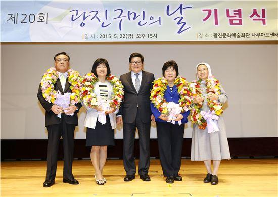 지난해 열린 광진 구민의 날 행사서 구민상 수상자들