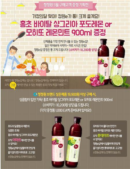 청정원 정원e샵, 가정의 달 증정 이벤트 진행
