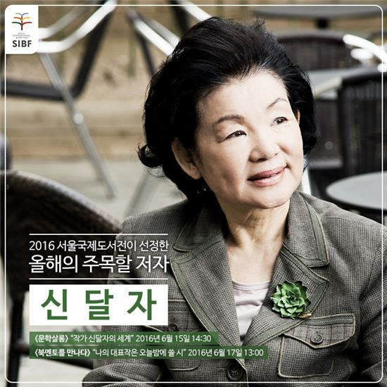 시인 신달자, 서울국제도서전 '올해의 주목할 저자'