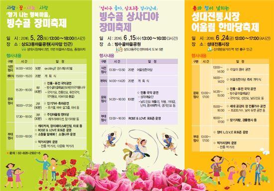 마을축제 포스터