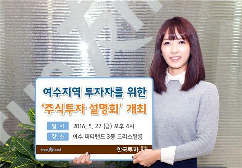 한국투자증권, 여수지역 '주식투자 설명회' 개최