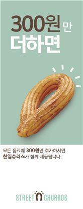스트릿츄러스, 300원에 즐기는 맛있는 한 입 '한입츄' 판매