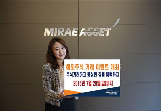 미래에셋증권, '해외주식 거래 이벤트' 개최