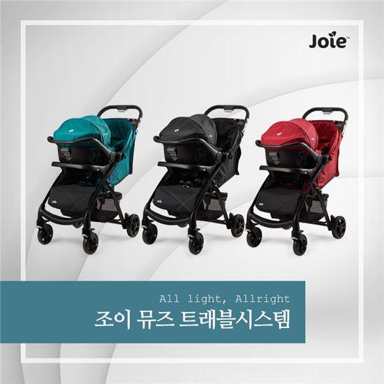 '유모차와 카시트 결합' 조이, 뮤즈 트레블 시스템 론칭
