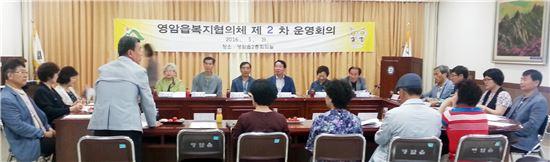 영암군 영암읍(읍장 나기문)은 지난 19일 영암읍지역사회보장협의체는 위원 20명이 참석한 가운데 제2차 정기운영회의를 읍사무소 회의실에서 개최했다.